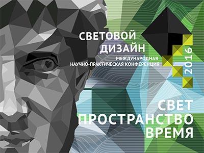 Международная конференция «Световой дизайн — 2016