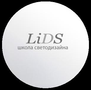 Школа светодизайна LIDS