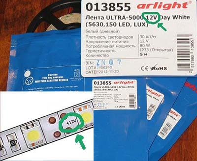 Напряжение ленты указано на упаковке или самой ленте